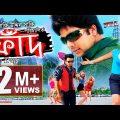 FAAND – ফাাঁদ (The Trap)   Shakib Khan   Achol   Bangla Full Movie   SIS Media