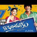 Kotha Bangaru Lokam Telugu Full Movie   Varun Sandesh, Swetha Basu