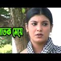 Polatok Meye | পলাতক মেয়ে | Zahid Hasan | Sadia Islam Mou | Bangla Natok 2021