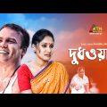 Dudowali | দুধওয়ালী | Fazlur Rahman Babu | Farah Ruma | Momena | Bangla Natok 2021