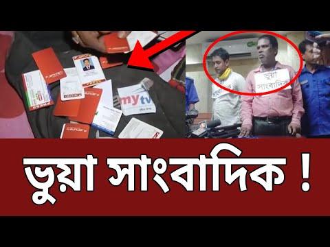 ভুয়া সাংবাদিক হয়ে চাঁদাবাজি ও প্রতারণা ! | Mukhosh | মুখোশ | Ep 315 | Crime Investigation | Mytv