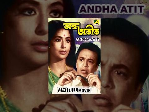 Andha Atit | অন্ধ অতীত | Bengali Movie | Uttam Kumar, Supriya Devi