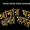 Aamar Ghar Aamar Sansar | Full Movie | Siddhant | Uttam | Aparajita | Bengali Movie