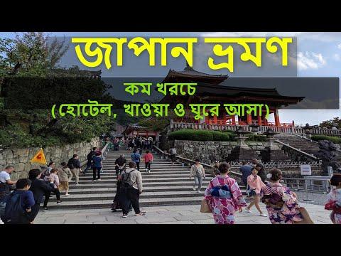কম খরচে জাপান ঘুরে আসুন (সম্পূর্ণ গাইডলাইন) Bangladesh To Japan Travel ]
