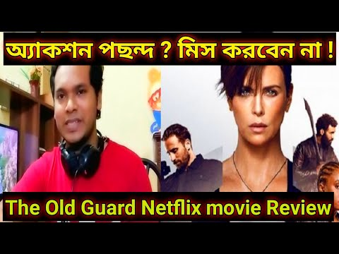 The old guard REVIEW hindi dubbed netflix full movie in bangla |The old guard hindi dubbed Explained