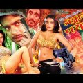 Sontrash Domon Bangla Full Movie | Sohel | Mehedi | Jhumka | Suchi | RupNagar Entertainment
