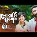 Bhalobashi Tomay | ভালোবাসি তোমায় | Lagnajita | Ranajoy | Bangla New Music Video 2021