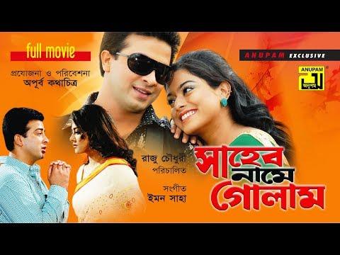 Shaheb Name Golam | সাহেব নামে গোলাম | Shakib Khan, Sahara & Moushumi | Bangla Full Movie