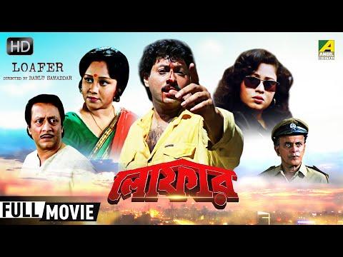 Loafer | লোফার | Bengali Action Movie | Full HD | Ranjit Mallick, Chumki Choudhury