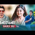 Lenadena | লেনাদেনা | Samz Vai | Bangla New Song 2019 | Official Video