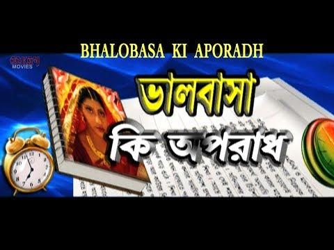 BHALOBASHA KI APORADH | FULL MOVIE | Rishi | Anu Choudhury | Latest Bengali Movie | Eskay Movies