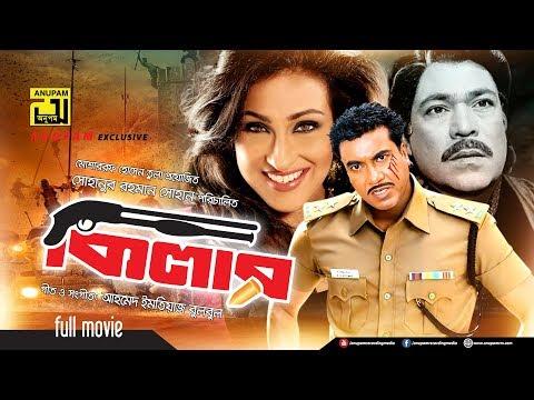 Killer | কিলার | Manna, Rituporna, Afrin, A.T.M. Shamsuzzaman & Razib | Bangla Full Movie