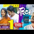 Naior | নাইওর | Jisan Khan Shuvo | Papia | Mamun | Official Music Video | Bangla New Song 2019