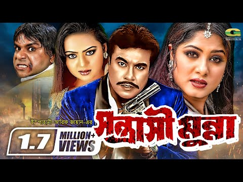 Sontrashi Munna | সন্ত্রাসী মুন্না | Manna | Moushumi | Nodi | Misha Sawdagor | Bangla Full Movie