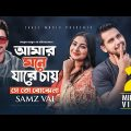 Amar Mone Jare Chay Se To Bojhena | Samz Vai | Bangla New Song 2020 | Official Video | বাংলা গান