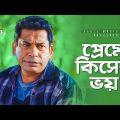 প্রেমে কিসের ভয়   Mosharraf Karim   Nadia   Bangla Natok Scene   Tarzan Visa Part 1