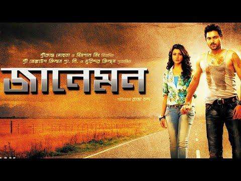 Jaaneman   জানেমন    Soham, Koel   Kolkata full movie 2021