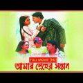 Amar Sneher Santan | Full Movie | Latest Bengali Movie