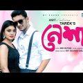 NESHA ( নেশা ) | Tarek | HM Ripon | Amit | Official Music Video | New Bangla Song 2021