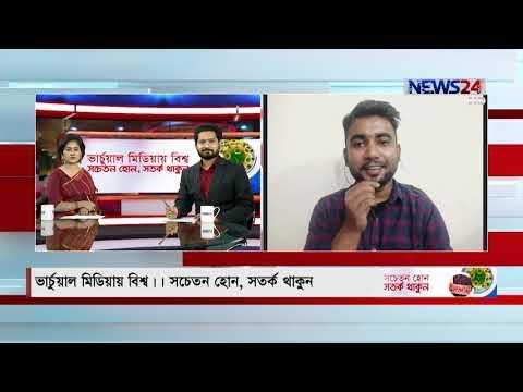 ভার্চুয়াল মিডিয়ায় বিশ্ব – সচেতন হোন, সতর্ক থাকুন LIVE with Travel Bangladesh on NEWS24 | 21Aug.20