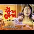 Jibon Joubon | জীবন যৌবন | Kazi Shovo | Othoi | Ador | Bangla Music Video 2021 | MY LOVE MUSIC