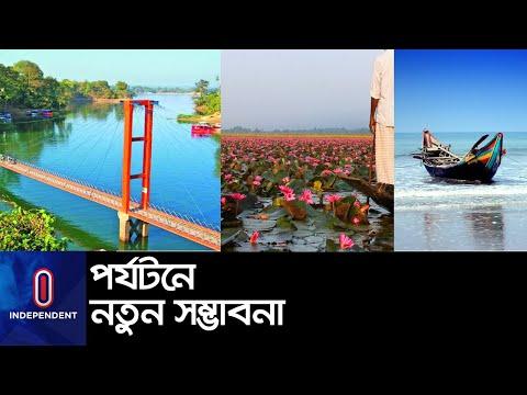 ১৭০০টি নতুন পর্যটন এলাকা নিয়ে কাজ শুরু করেছে পর্যটন কর্পোরেশন || Travel Bangladesh
