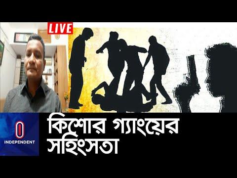 রাজধানীতে আধিপত্য নিয়ে কিশোর গ্যাংয়ের সহিংসতা || Dhaka Teen gang