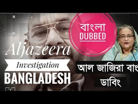 Aljazeera Investigation Bangladesh । Bangla Dubbed part 1। Subscribe to see Next Part