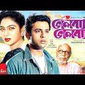 ভালোবাসা ভালোবাসা | Valobasha Valobasha | Riaz | Shabnur | Zayed Khan | Bangla Full Movie