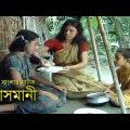 গ্রাম বাংলার নাটক আসমানী | Asmani | Manash Bandapadhay | Bangla Natok