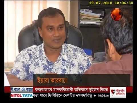চট্টগ্রামে ইয়াবা আনতে কৌশল নিচ্ছেন মিয়ানমারের ব্যবসায়ীরা- CHANNEL 24 YOUTUBE