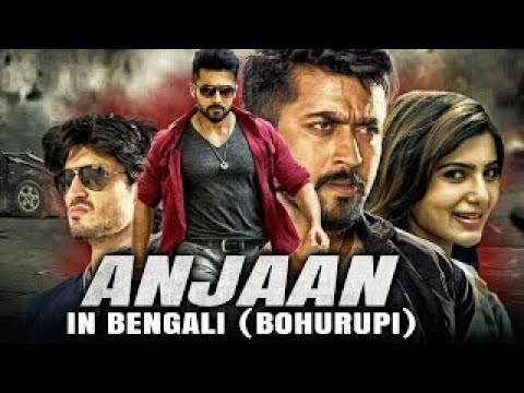 Bohurupi (Anjaan) 2019 Bengali Dubbed Full Movie | Suriya, Samantha |Anjaan In Bengali