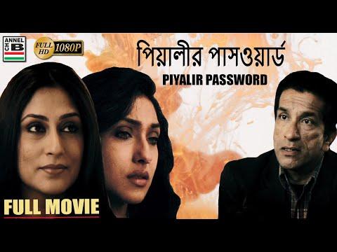 Piyalir Password | পিয়ালীর পাসওয়ার্ড | Bengali Full Movie | Rituparna | Rupa Ganguly | Sabyasachi