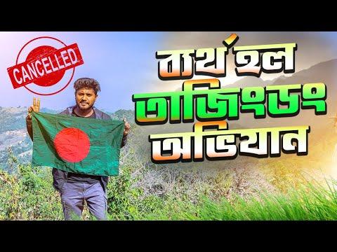 তাজিংডং অভিযান কেন ব্যর্থ হল । Episode – 03  | Official Highest Peak of Bangladesh