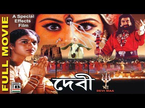 Devi Maa | দেবী মা | Bengali Full Movie | Super Hit Film