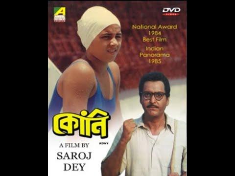 """Koni""(কোনি) | Bangla Full movie | WBBSE syllabus related |"