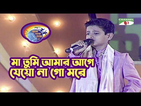 Ma Tumi Amar Age | Juwel Rana | Khude Gaanraj 2008 | Bangla Song | Channel i TV