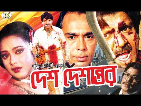 Desh Deshantor | Bangla Full Movie | Rubel | Aruna Biswas | Shahnaz | Humayun Faridi | RupNagar
