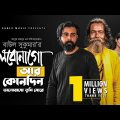 Bolbona Go Ar Kono Din | Baul Sukumar | Afran Nisho | Farin | Bangla Song | Big Problem | Natok 2020