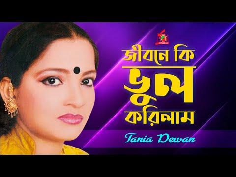 Taniya Dewan – Jibone Ki Vul Korilam   জীবনে কি ভুল করিলাম   Bangla Music Video   Music Audio