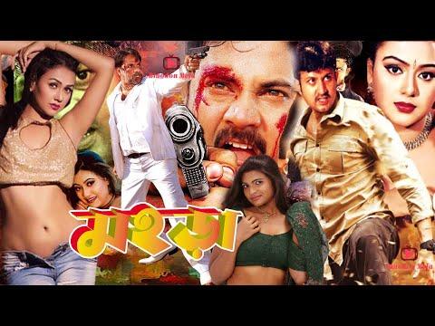 #BanglaActionMovie | Mohora | মহড়া | Amin Khan | Moyuri | Miju Ahmed | Dipjol | Bangla Full Movie