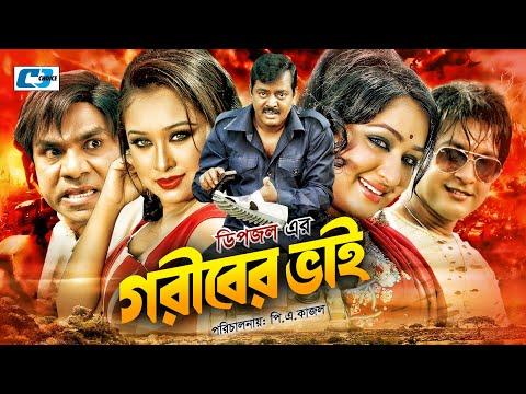Goriber Vai | গরীবের ভাই | Dipjol | Reshi | Emon | Romana | Misa | Zayed Khan | Bangla Full Movie