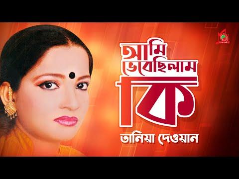 Taniya Dewan – Ami Vabsilam Ki   আমি ভাবছিলাম কি   Bangla Music Video   Music Audio