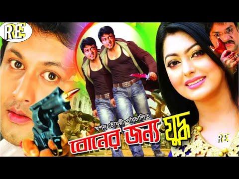 Boner Jonno Juddho | বোনের জন্য যুদ্ধ | Bangla Full Movie | Amin Khan | Nipun | Misha | RupNagar