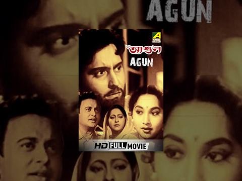 Agun | আগুন | Bengali Full Movie | Soumitra Chatterjee