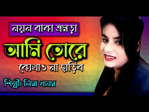 New Stage Song DJ Bangla I নয়ন বাঁকা ভ্রমরারে । লিমা খানম। New Bangla Song By Lima Khanom