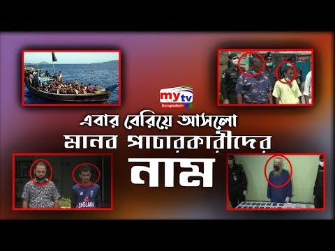 এবার বেরিয়ে আসলো মানব পাচারকারীদের নাম | My Search | EP 02 | Crime Investigation | Mytv Bangladesh