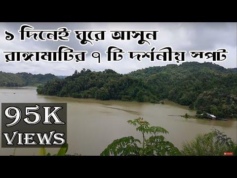রাঙ্গামাটি ভ্রমণ গাইড , ১ দিনের ট্যুর প্লান || RANGAMATI & KAPTAI LAKE BANGLADESH TRAVEL GUIDE
