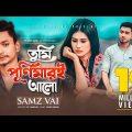 Tumi Purnimari Alo | Samz Vai | Bangla New Song 2019 | Official MV | Bangladeshi Song | Eagle Music