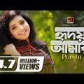 Hridoy Amar    হৃদয় আমার    Porshi    Imran    Bangla Super Hit Song    Exclusive Lyrical Video